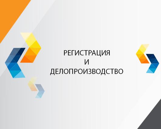Registratsiya_deloproizvodstvo_rus