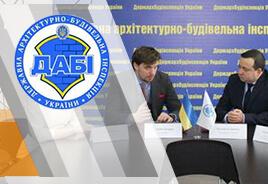 Государственная архитектурно-строительная инспекция Украины