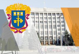 Главное территориальное управление юстиции в Тернопольской области
