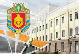 Кировоградская областная государственная администрация