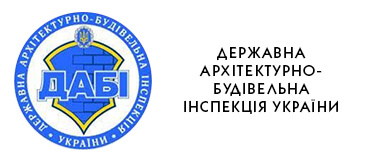 zamovnuk-Derzhavn--arhItekturno-budIvelna-InspektsIya-Ukrayini-logo-365-160