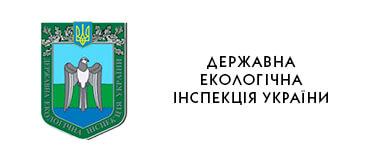 zamovnuk-Derzhavna-ekologIchna-InspektsIya-Ukrayini-logo-365-160