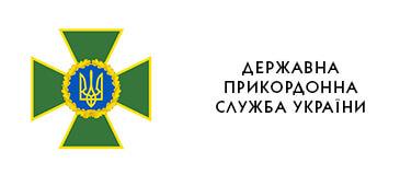 zamovnuk-Derzhavna-prikordonna-sluzhba-Ukrayini-logo-365-160
