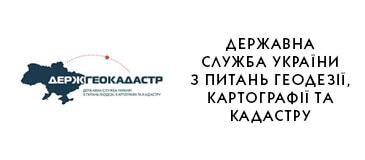 zamovnuk-Derzhavna-sluzhba-UkraYini-z-pitan-geodezIyi-kartografIyi-ta-kadastru-logo-365-160