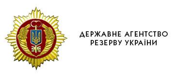 zamovnuk-Derzhavne-agentstvo-rezervu-Ukrayini-logo-365-160