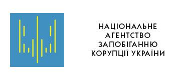 zamovnuk-NatsIonalne-agentstvo-zapobIgannyu-koruptsIyi-Ukrayini-logo-365-160