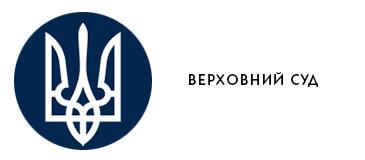 zamovnuk-verhovniy-sud-logo-365-160
