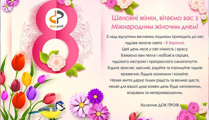 Колектив ДОК ПРОФ, вітає прекрасну половину з Міжнародним жіночим днем!